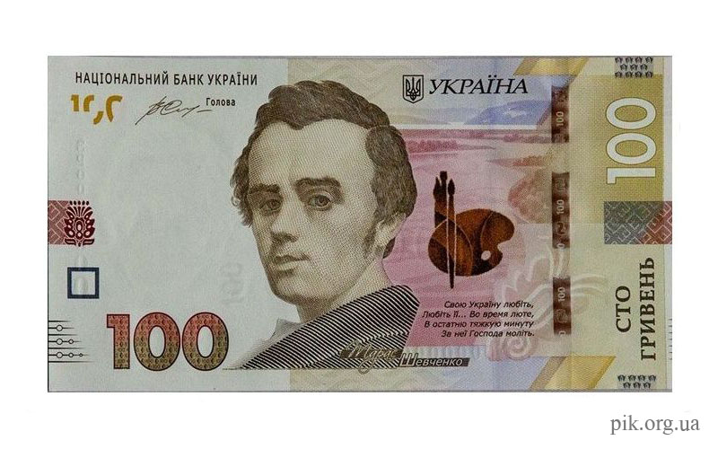 Доставка. Полный список товаров на сайте. Увеличить 100 гривен купюра Украина 2014 (новый дизайн) Новинка