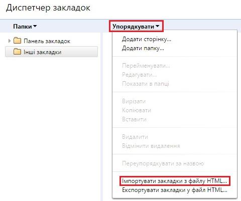 Імпортувати закладки з файлу HTML...