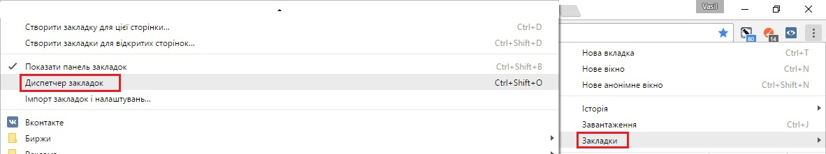 Диспечер закладок Google Chrome
