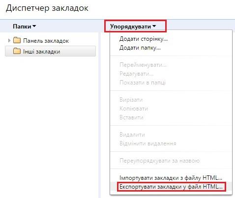 Експортувати закладки у файл HTML...