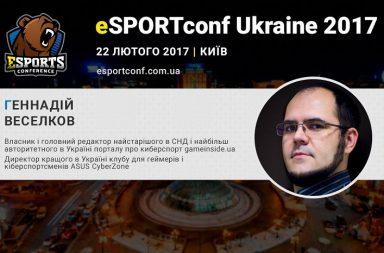 Гуру українського кіберспорту Генадій Вєсєлков – спікер eSPORTconf Ukraine