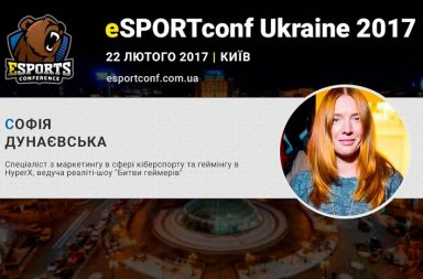 Менеджер HyperX з e-Sports і геймінгу Софія Дунаєвська - спікер eSPORTconf Ukraine