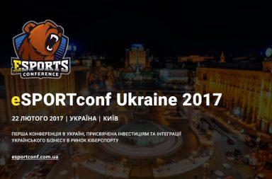 eSPORTconf Ukraine 2017 – перша бізнес-конференція з питань кіберспорту в Україні