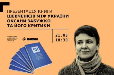 Презентація книги Оксани Забужко Шевченків міф України