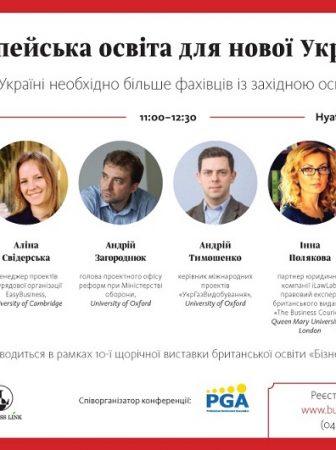 22 квітня у Києві відбудеться конференція Європейська освіта для нової України