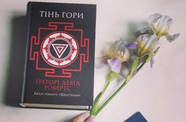 Книги для читання Шантарам, Тінь гори