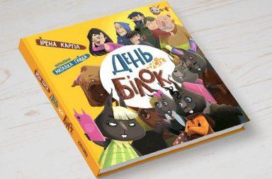 Враженнями про дитячу книжку Ірени Карпи День усіх білок