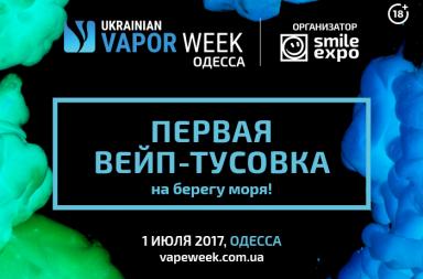 Ukrainian Vapor Week Одеса 2017 вперше збере вейперів на березі моря