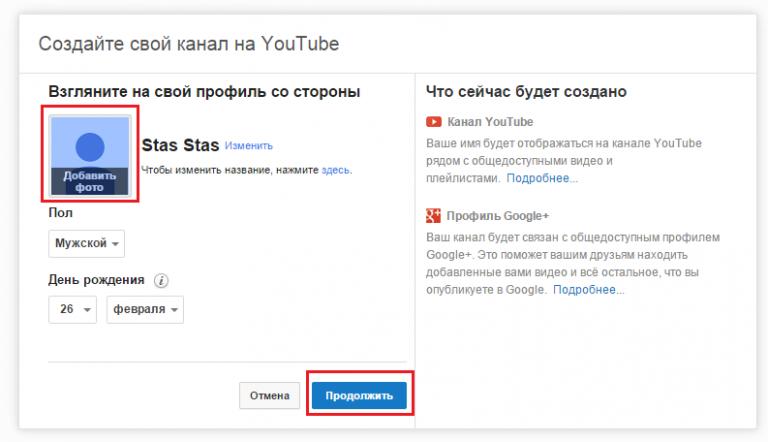 Как сделать картинку на весь канал на youtube 485