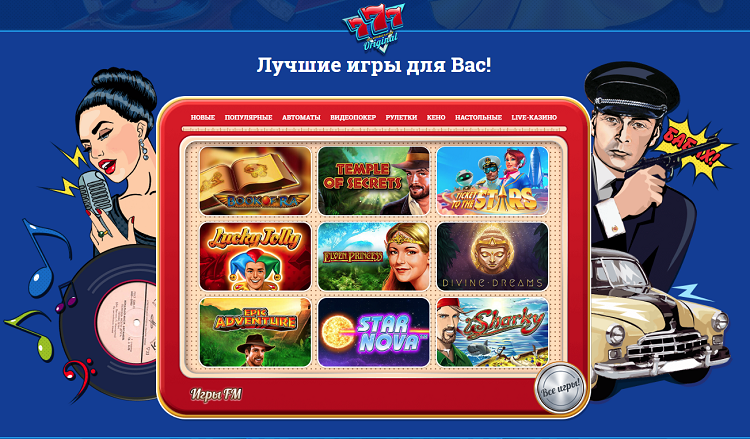 онлайн бесплатный казино